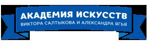 Школа вокала Виктора Салтыкова и Александра Ягья